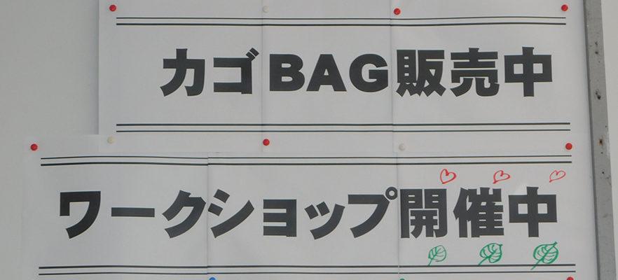 好評に付き今年もカゴBAG販売中・ワークショップも開催中です(1)