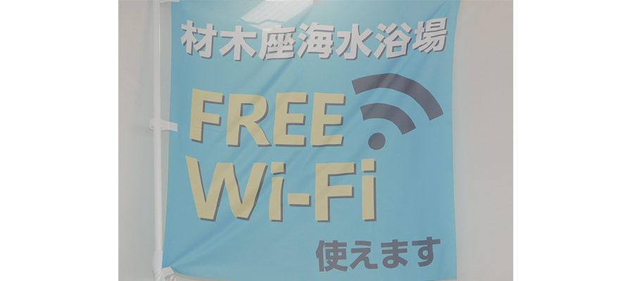FREE-Wi-Fi-使えます(1)